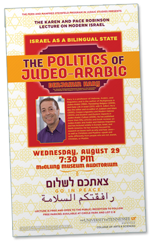 Judeo-Arabic Linguistics Expert, Benny Hari, to Speak at UT Aug. 29